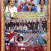 Presentato l'Almanacco dello Sport 2011 al Palazzo Granducale
